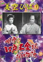 [DVD] 美空ひばり 唄祭り 江戸っ子金さん捕物帳