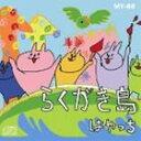 はやっち / らくがき島 [CD]