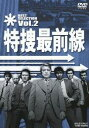 [DVD] 特捜最前線 BEST SELECTION VOL.2