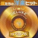 [CD] 僕たちの洋楽ヒット デラックス 4 1973 76