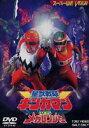 [DVD] 星獣戦隊ギンガマン VS メガレンジャー