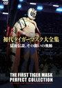 [DVD] 初代タイガーマスク大全集(1)猛虎伝説、その闘いの軌跡