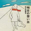 [CD] 佐久間順平/明日の想い出