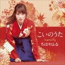 [CD] こいのうた〜inspired by 映画「ちはやふ...