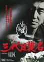[DVD] 三代目襲名