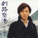 [CD] 山内惠介/釧路空港(霧盤/CD+DVD)