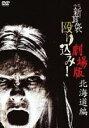[DVD] 怪談新耳袋 殴り込み!劇場版<北海道編>