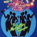 其它 - [CD] ザ・マンハッタン・トランスファー/アカペラ・クリスマス ※再発売