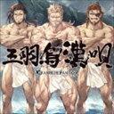 [CD] (ゲーム・ミュージック) 三羽烏漢唄 〜GRANBLUE FANTASY〜