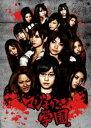 【25%OFF】[DVD]AKB48マジすか学園DVD-BOX