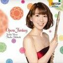 古典 - [CD] 上野由恵(fl)/オペラ・ファンタジー