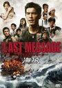 [DVD] THE LAST MESSAGE 海猿 スタンダード・エディションDVD