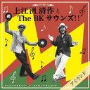 [CD] 上江洌.清作&The BK Sounds!!/アイランド