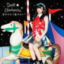 樂天商城 - [CD] Doll☆Elements/君のオモイ届けたい(初回生産限定盤A/外崎梨香盤)