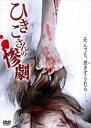 [DVD] ひきこさんの惨劇
