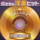 [CD] 僕たちの洋楽ヒット デラックス 7 1983 84
