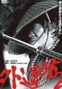 外道坊2 [DVD]