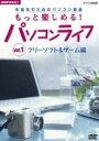 【25%OFF】[DVD] 趣味悠々 中高年のためのパソコン講座 もっと楽しめる!パソコンライフ Vol.1 フリーソフト&ゲーム編