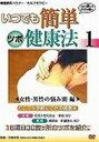 [DVD] いつでも簡単 ツボ健康法 1 女性・男性の悩み別編(セルフセラピー)
