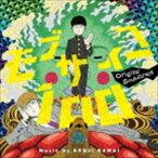[CD] 川井憲次(音楽)/モブサイコ100 Original Soundtrack