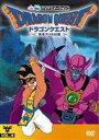 [DVD] ドラゴンクエスト〜勇者アベル伝説〜VOL.4