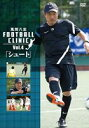 [DVD] 風間八宏 FOOTBALL CLINIC VOL.4 「シュート」