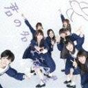 [CD] 乃木坂46/君の名は希望(通常盤)