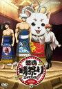 銀魂晴祭り2016(仮) DVD