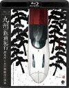 [Blu-ray] 九州鉄道紀行 JR九州と水戸岡鋭治の世界