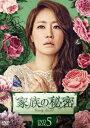 [DVD] 家族の秘密 DVD-BOX5