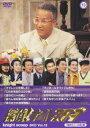 探偵!ナイトスクープ DVD Vol.13 謎のビニール紐 編 [DVD]