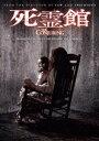 [DVD] 死霊館