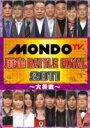 麻雀 BATTLE ROYAL 2011 〜大将戦〜 [DVD]