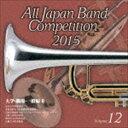 [CD] 全日本吹奏楽コンクール2015 Vol.12 大学・職場・一般編II
