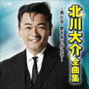 [CD] 北川大介/北川大介 全曲集 〜男と女・愛をありがとう〜