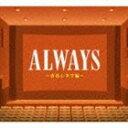 [CD] ALWAYS 青春シネマ編