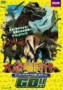 [DVD] 大恐竜時代へGO!! ティラノサウルスと追いかけっこ