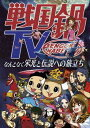 [Blu-ray] 戦国鍋TV〜なんとなく栄光と伝説への旅立ち〜Blu-ray BOX