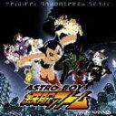 [CD] (オリジナル・サウンドトラック) ASTRO BOY 鉄腕アトム オリジナル・サウンドトラック・スコア