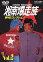 [DVD] 湘南爆走族 DVDコレクション VOL.2