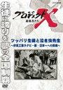 [DVD] プロジェクトX 挑戦者たち ツッパリ生徒と泣き虫先生〜伏見工業ラグビー部・日本一への挑戦〜