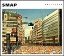 [CD] SMAP/世界に一つだけの花