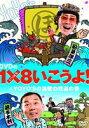 [DVD] YO YO'S 大泉洋、木村洋二/DVDの1×8いこうよ!4 YOYO'Sの演歌の花道の巻
