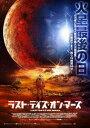 [DVD] ラスト・デイズ・オン・マーズ【DVD】