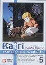 牧場の少女カトリ 5 [DVD]