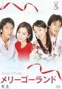 メリーゴーランド DVD-BOX 5 DVD