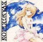 新世紀エヴァンゲリオン3 [CD]