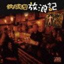 其它 - JAZZ BEST COLLECTION 1000::ジャズ名盤放浪記〜アトランティック編(特別価格盤) [CD]