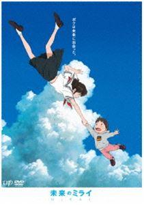 未来のミライ スタンダード・エディションDVD [DVD]