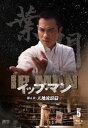 イップ・マン 第五章 天地流浪篇 ブルーレイ vol.5 [Blu-ray]